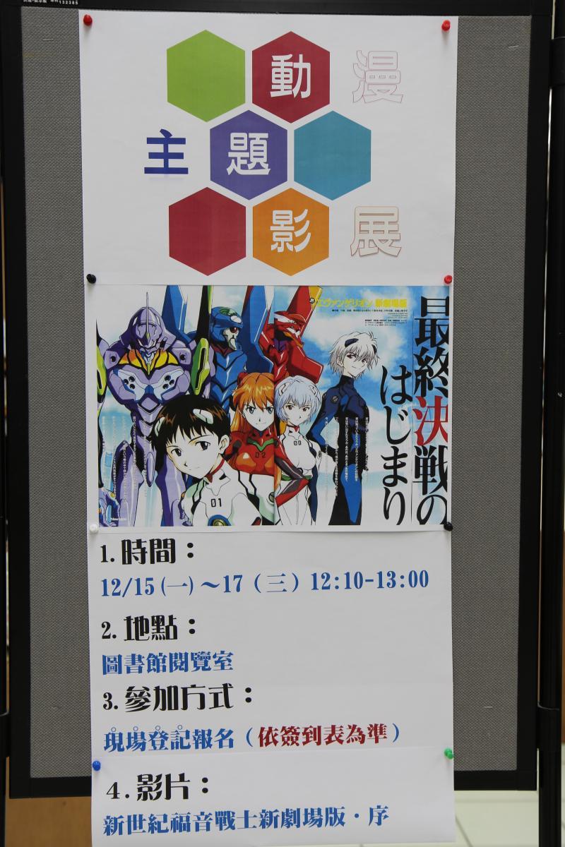 103-1動漫主題影展
