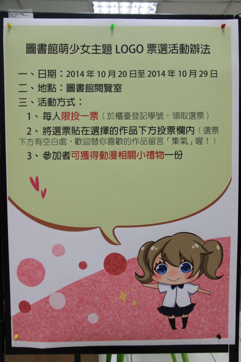 103-1萌少女LOGO徵選