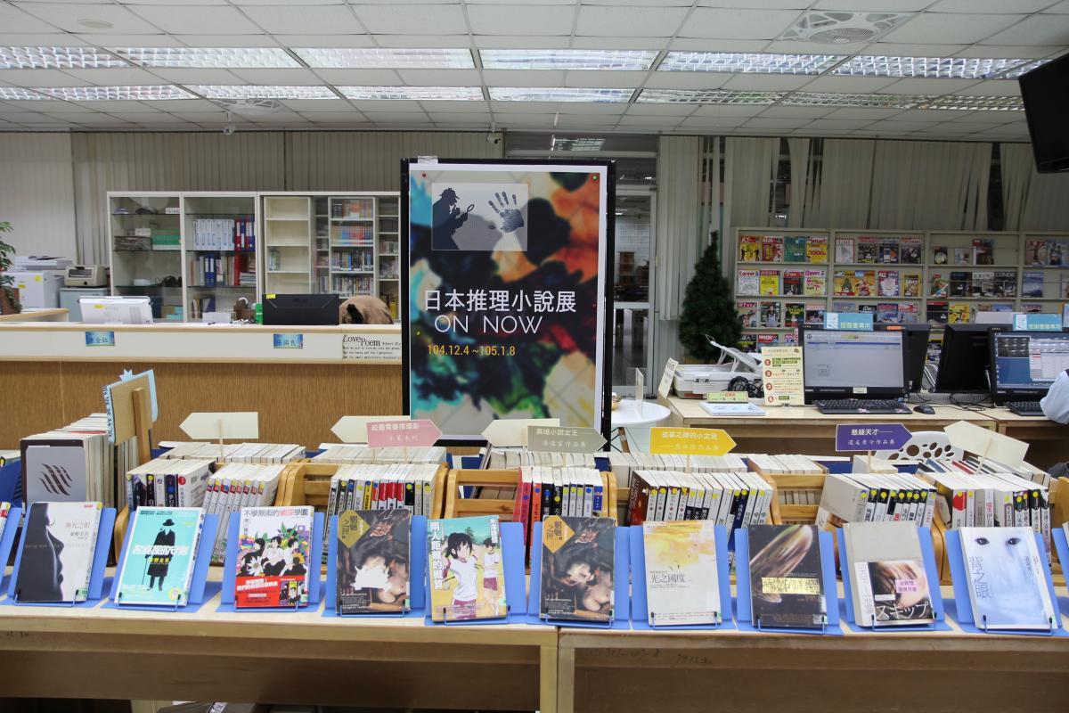 日本推理小說書展